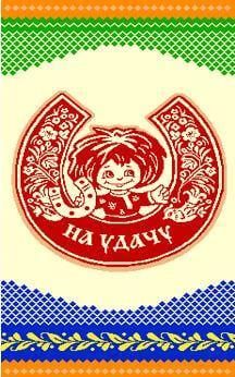 """Махровое полотенце 40*70см, ОАО """"Авангард"""" (На удачу 3283)"""