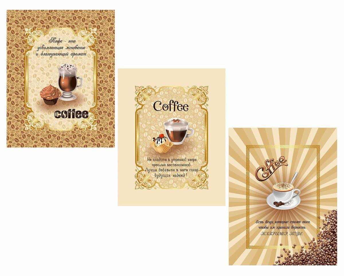 Комплект вафельных полотенец 48*60 см, 3 штуки (Кофе)